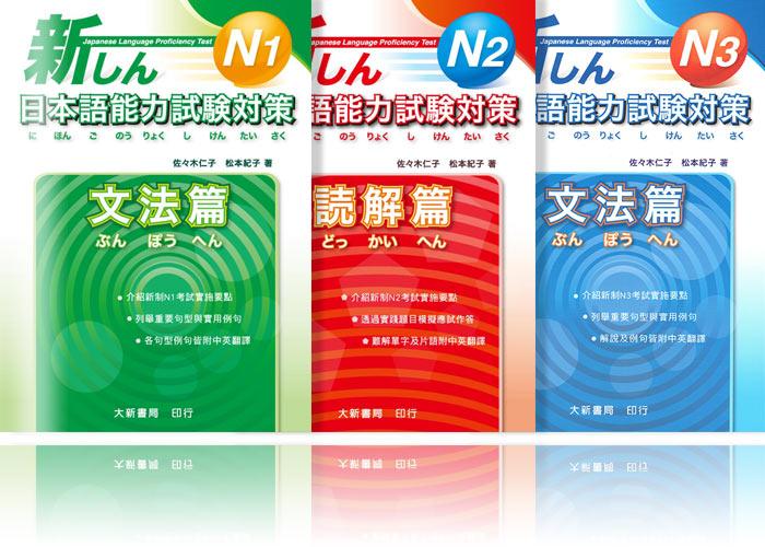 日文會話書籍推薦《新N1、新N2、新N3日本語能力試驗對策》