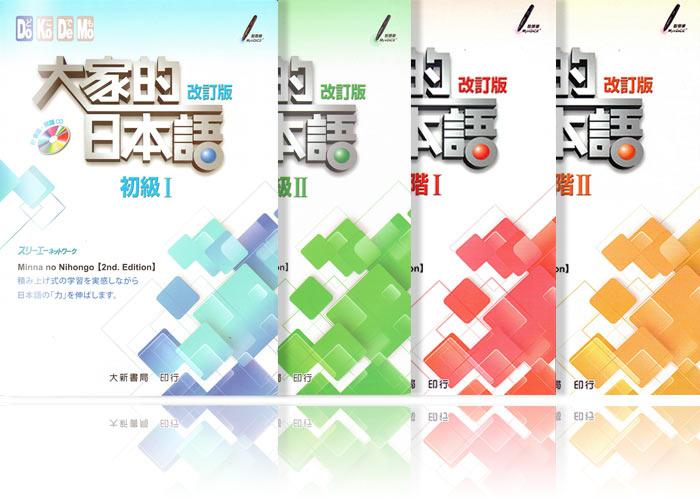 日文會話、旅遊日文會話書籍推薦《大家的日本語》初I、初II、進I、進II