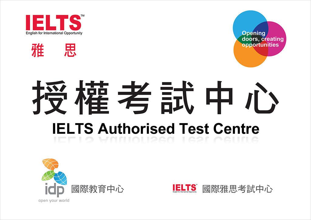免費雅思線上測驗 (時代國際為IDP官方授權IELTS雅思報名暨考試中心)