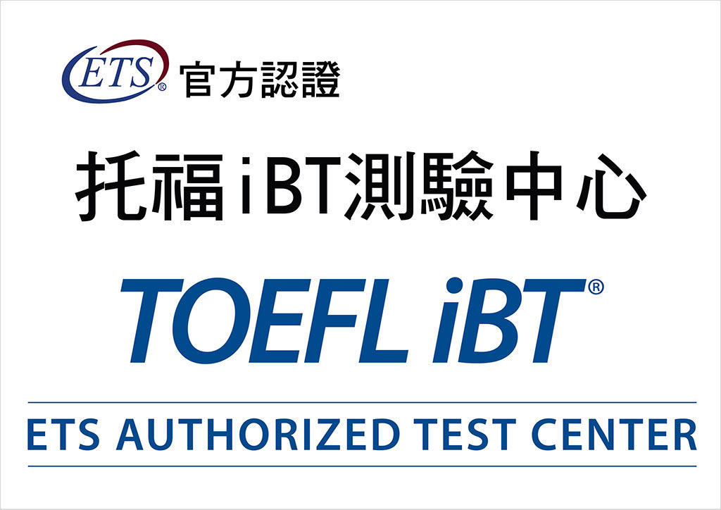 免費托福線上測驗 (時代國際為美國ETS授權TOEFL iBT考試中心 / GRE考試中心)
