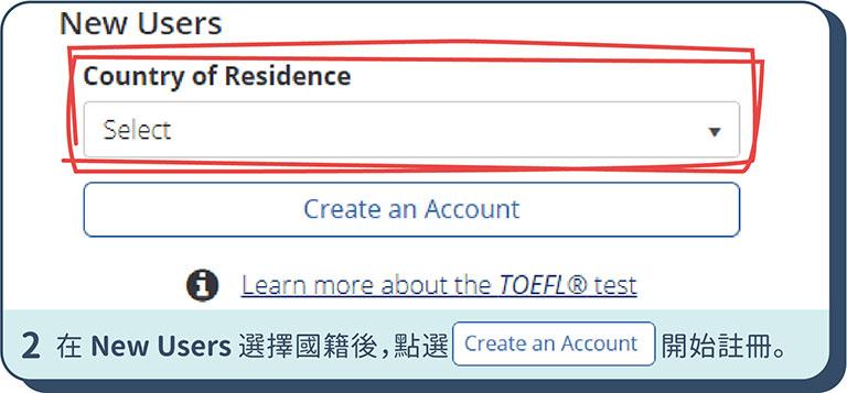 TOEFL托福報名步驟 - 2. 在New User區塊選擇居住國家後,點選Create an Account開始註冊帳號。