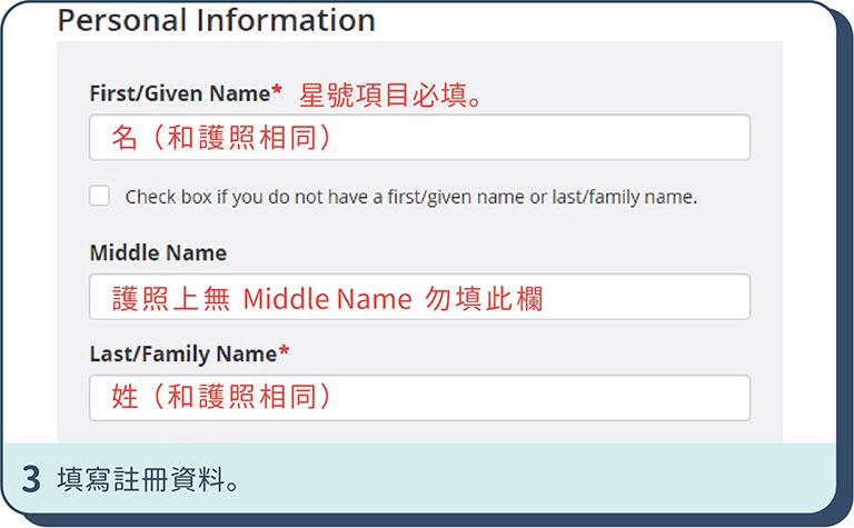 TOEFL托福報名步驟 - 3. 填寫TOEFL托福帳號註冊資料。