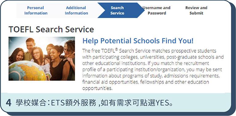 TOEFL托福報名步驟 - 4. ETS的額外服務:TOEFL Search Service 學校媒合,如有需求可點選YES。