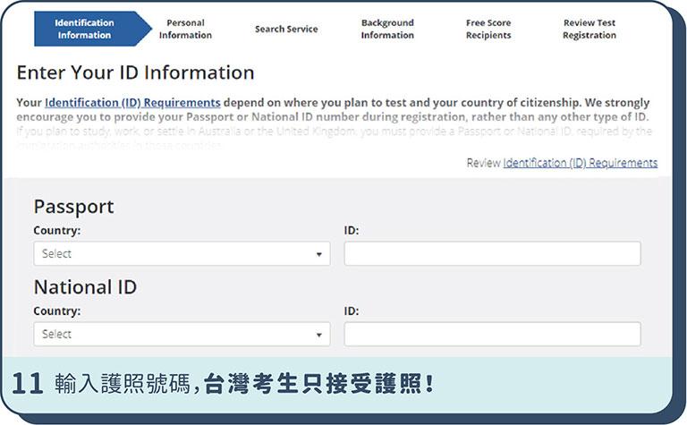 TOEFL托福報名步驟 - 11.輸入護照號碼,台灣的托福考試只接受護照!