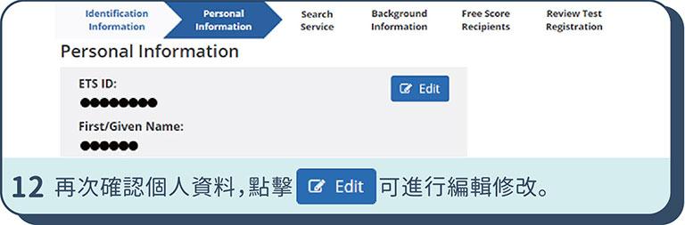 TOEFL托福報名步驟 - 12.再次確認個人資料,點擊Edit可進行編輯修改。