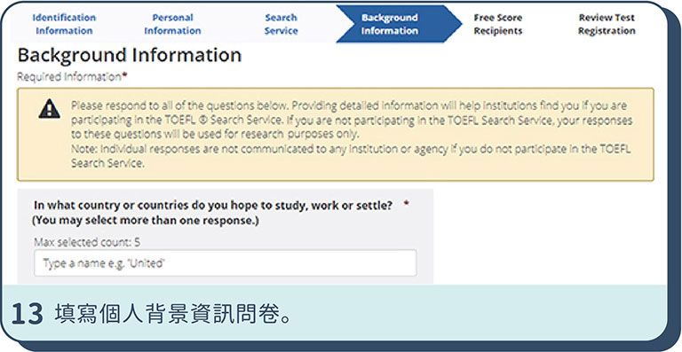 TOEFL托福報名步驟 - 13.填寫個人背景資訊問卷。
