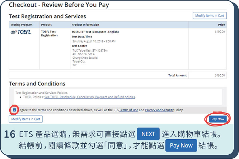 TOEFL托福報名步驟 - 16.ETS產品選購,無需求可直接點選Next進入購物車結帳。結帳前,閱讀條款並勾選「同意」,才能點選Pay Now結帳。