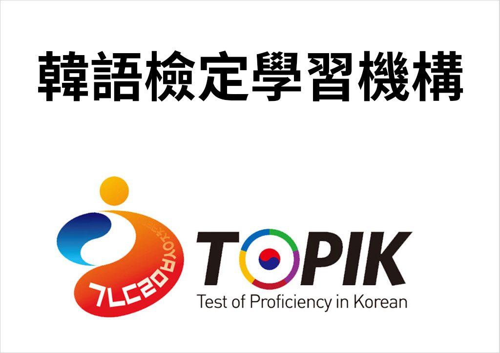 免費韓語檢定線上測驗 (時代國際為韓語檢定學習機構)