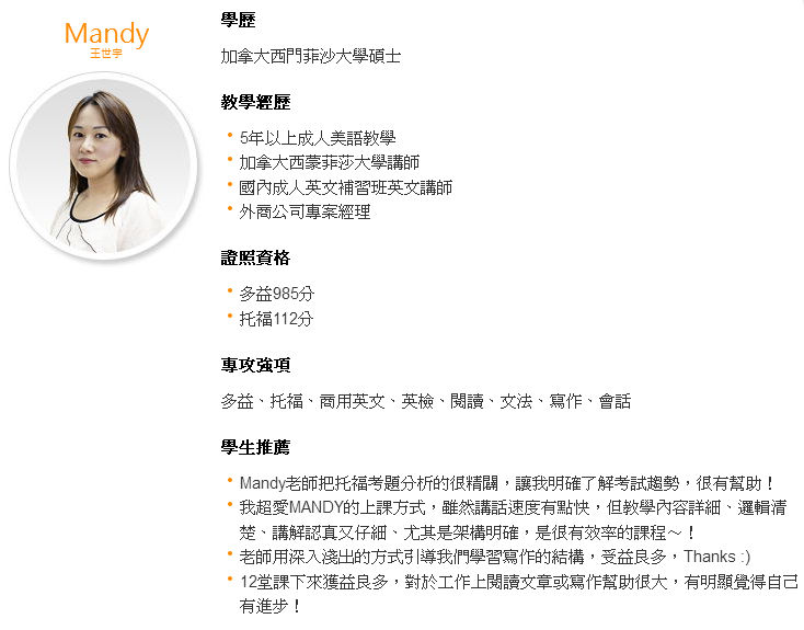 Mandy 王