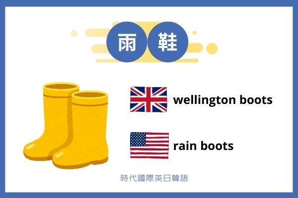 英文學習-細數7個台灣人常常搞不清楚的美式、英式用法