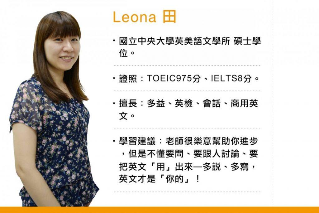 Leona老師