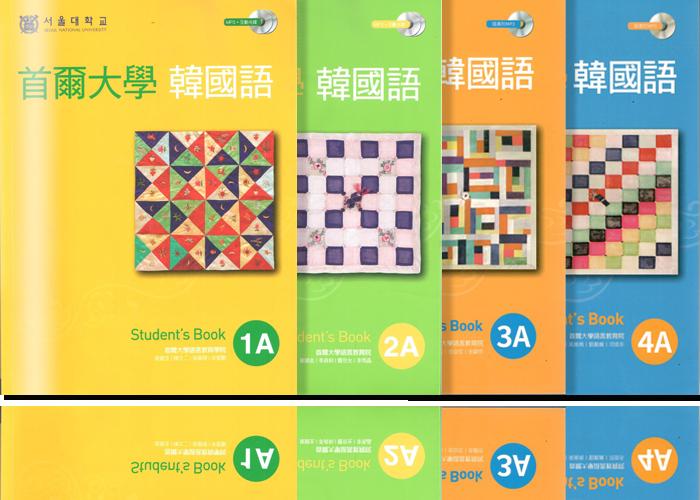 韓文會話、旅遊韓文書籍推薦 l 首爾大學韓國語-初級 1A、2A,中級 3A、4A。