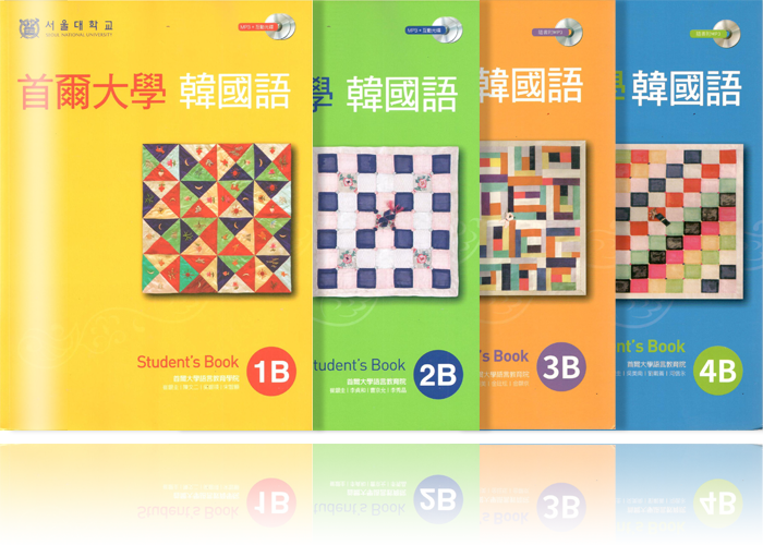 韓語會話、旅遊韓語書籍推薦:首爾大學韓國語-初級 1B、2B,中級3B、4B