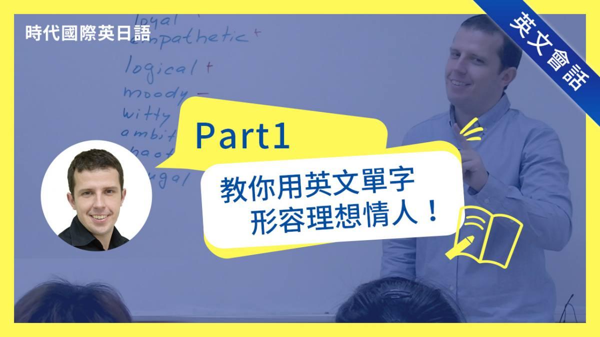 英文會話Part1:教你用英文單字形容理想情人!