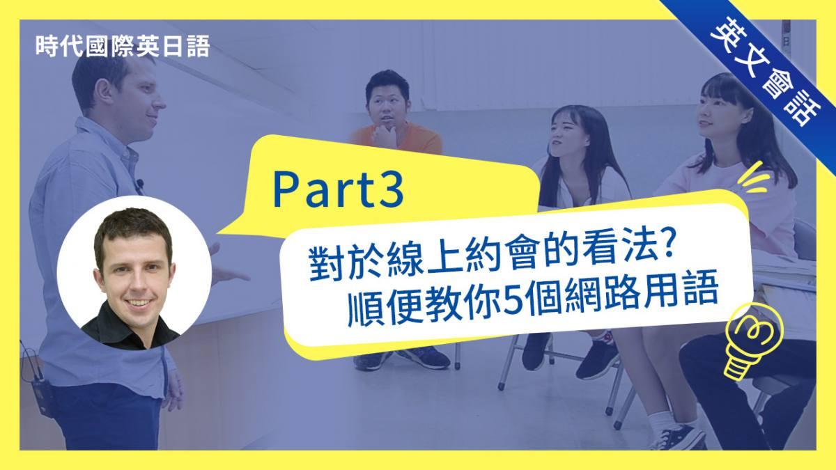 學英文:Part3:對於線上約會的看法?順便教你5個網路英文用語。