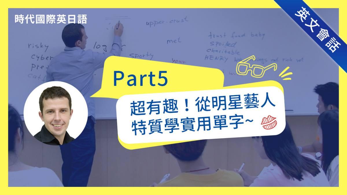 英文口說Part5:超有趣!從明星藝人特質學實用英文單字。