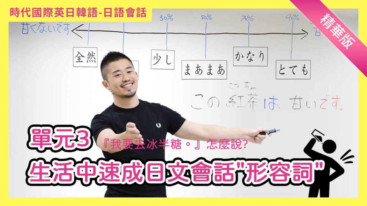 """生活中速成日文會話""""形容詞"""""""