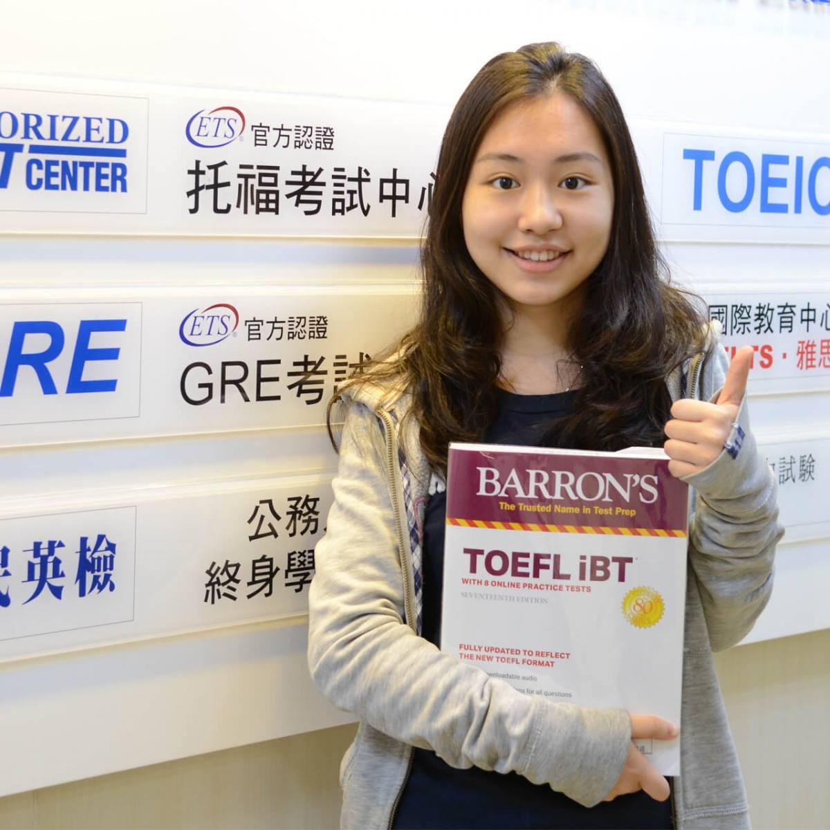 #托福準備 #托福閱讀 #托福寫作 #TOEFL #線上托福