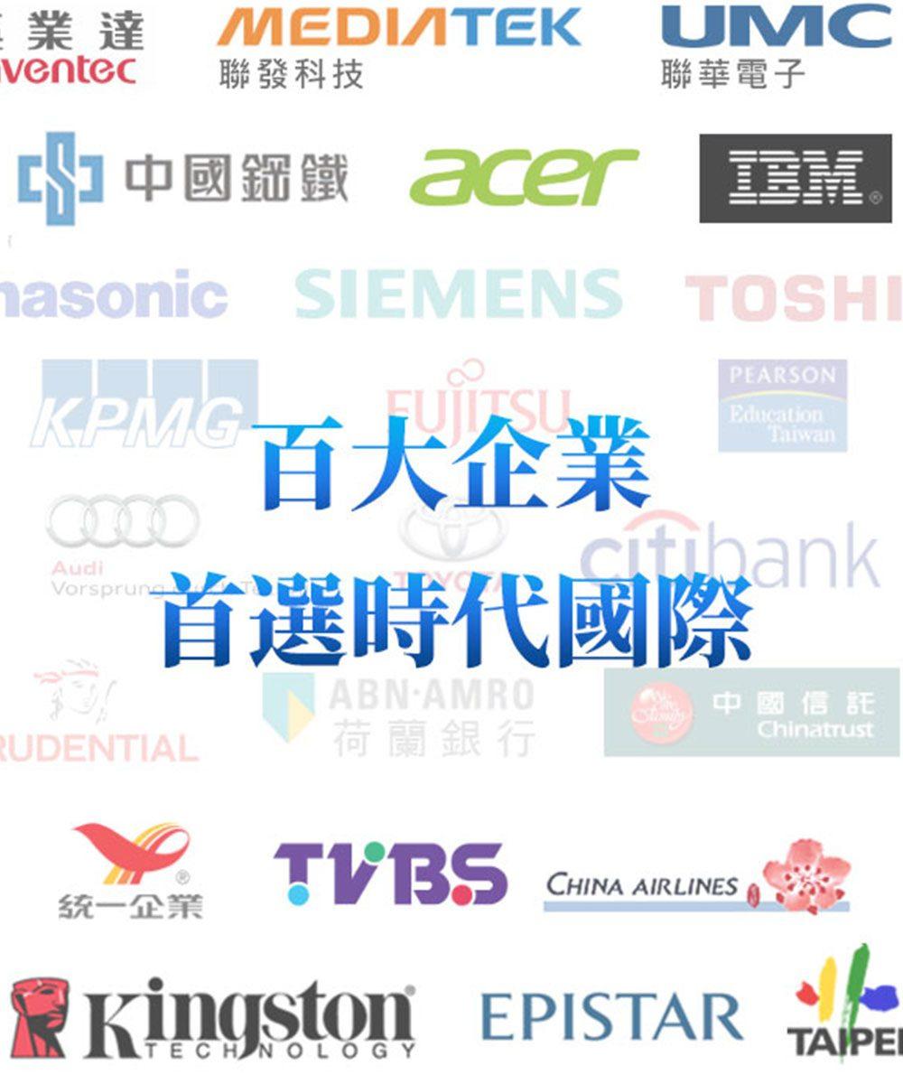 英文補習班 - 頂尖企業,首選時代國際
